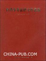 台湾事务法律文件选编(2010年12月)