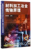 材料加工冶金传输原理