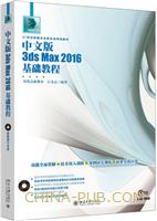 中文版3ds Max 2016基础教程