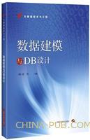 数据建模与DB设计