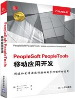 PeopleSoftPeopleTools移动应用开发
