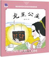 龙王公主(中国名家经典原创图画书乐读本)