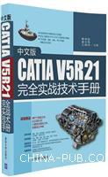 中文版CATIAV5R21完全实战技术手册