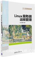 Linux服务器运维管理