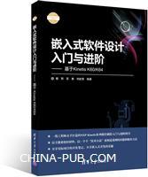 嵌入式软件设计入门与进阶――基于KinetisK60/K64(电子设计与嵌入式开发实践丛书)