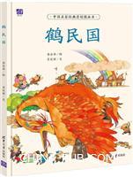 鹤民国(中国名家经典原创图画书)