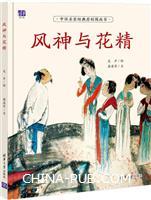 风神与花精(中国名家经典原创图画书)