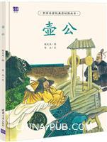 壶公(中国名家经典原创图画书)