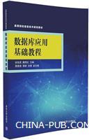 数据库应用基础教程(高等院校信息技术规划教材)