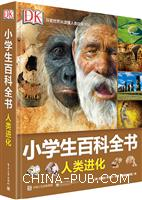 DK小学生百科全书人类进化