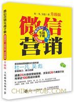 微信营销实战手册 赚钱技巧+运营方案+成功案例(升级版)