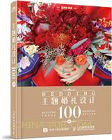 主题婚礼设计100例(彩印)