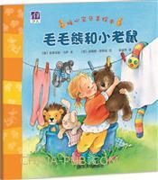 毛毛熊和小老鼠(暖心宝贝美绘本)