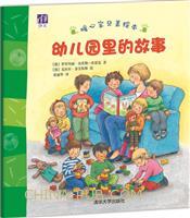 幼儿园里的故事(暖心宝贝美绘本)