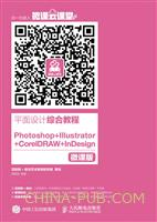 平面设计综合教程 Photoshop+Illustrator+CorelDRAW +InDesign 微课版