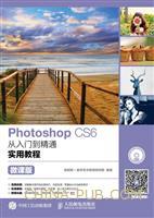 Photoshop CS6从入门到精通实用教程(微课版)