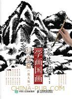 零基础学画国画:写意篇(放大版)