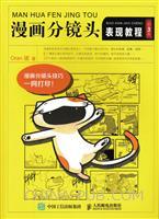 漫画分镜头表现教程(第3版)