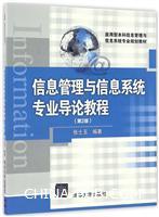 信息管理与信息系统专业导论教程(第2版)(应用型本科信息管理与信息系统专业规划教材)