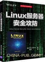 linux服务器安全攻防(安全技术经典译丛)