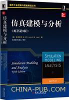 仿真建模与分析(原书第5版)