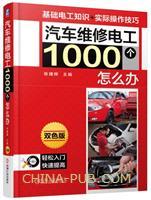 汽车维修电工1000个怎么办 第2版