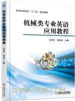 机械类专业英语应用教程