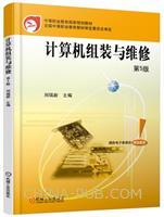 计算机组装与维修 第5版