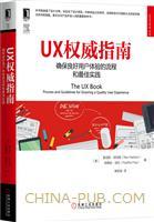 UX权威指南:确保良好用户体验的流程和最佳实践