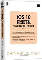 (特价书)iOS 10快速开发:18天零基础开发一个商业应用