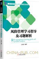 风险管理学习指导及习题解析