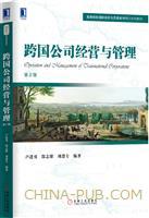 跨国公司经营与管理 (第2版)