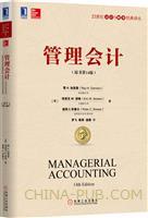 (特价书)管理会计(原书第14版)