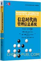 信息时代的管理信息系统(英文版・原书第9版)