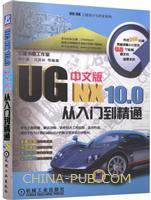 UG NX10.0中文版从入门到精通