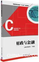 """财政与金融(普通高等职业教育""""十三五""""规划教材)"""