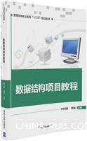 """数据结构项目教程(普通高等职业教育""""十三五""""规划教材)"""