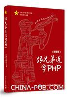 跟兄弟连学PHP(精要版)