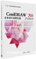 CorelDRAWX6企业项目案例实战