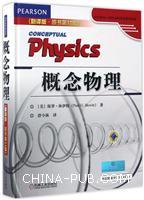 概念物理(翻译版・原书第11版)