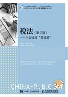 """税法(第3版)――全面支持""""营改增"""""""