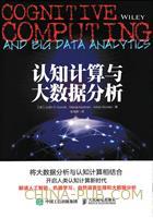 认知计算与大数据分析