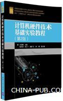 计算机硬件技术基础实验教程 第2版