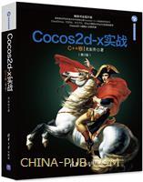 Cocos2d-x实战:C++卷 第2版
