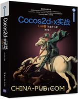 Cocos2d-x实战:Lua卷 第2版