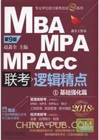 2018精点教材 MBA、MPA、MPAcc联考与经济类联考逻辑精点 第9版