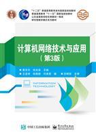 计算机网络技术与应用(第3版)