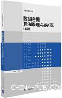 数据挖掘算法原理与实现(第2版)(计算机系列教材)