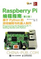 Raspberry Pi编程指南 第2版 基于Python的游戏编程与机器人制作