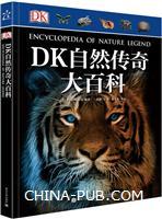 DK自然传奇大百科(精装版)(全彩)